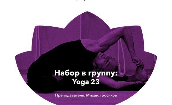 Набор в группу Yoga 23 (вторник и четверг 17:30)